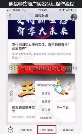海科扫码盒微信特约商户实名认证流程 第1张