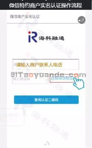 海科扫码盒微信特约商户实名认证流程 第2张
