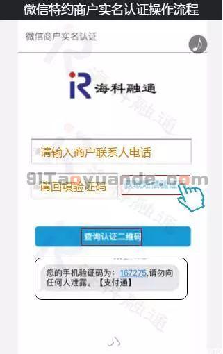 海科扫码盒微信特约商户实名认证流程 第3张