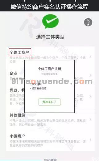 海科扫码盒微信特约商户实名认证流程 第5张