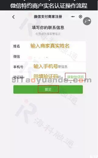 海科扫码盒微信特约商户实名认证流程 第6张