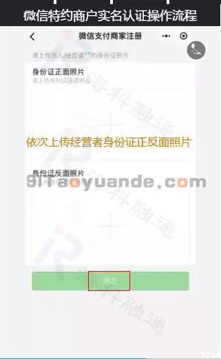 海科扫码盒微信特约商户实名认证流程 第8张
