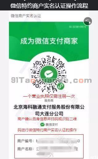 海科扫码盒微信特约商户实名认证流程 第4张