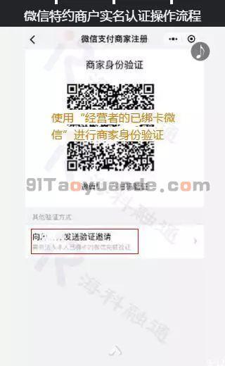 海科扫码盒微信特约商户实名认证流程 第9张