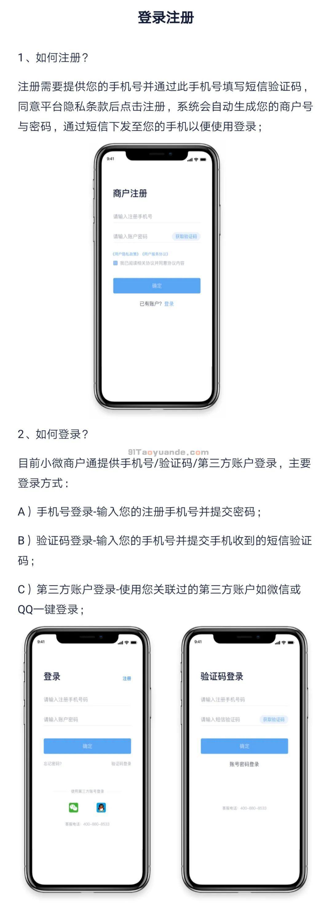 杉徳POS机注册使用流程 第1张