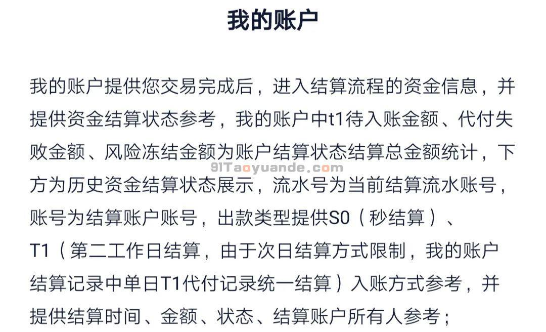 杉徳POS机注册使用流程 第6张