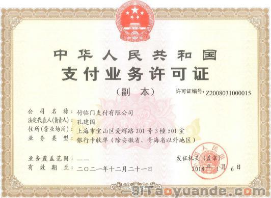 颐支付POS机代理政策【付临门2.0模式】 第2张