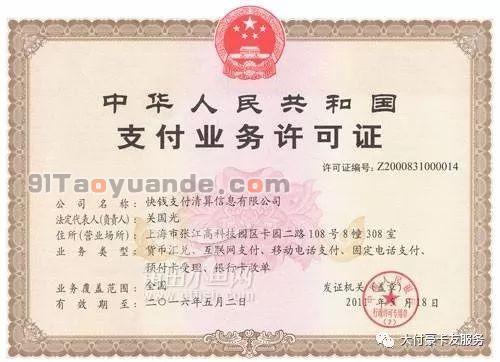 安收宝POS机注册激活及刷卡流程 第1张