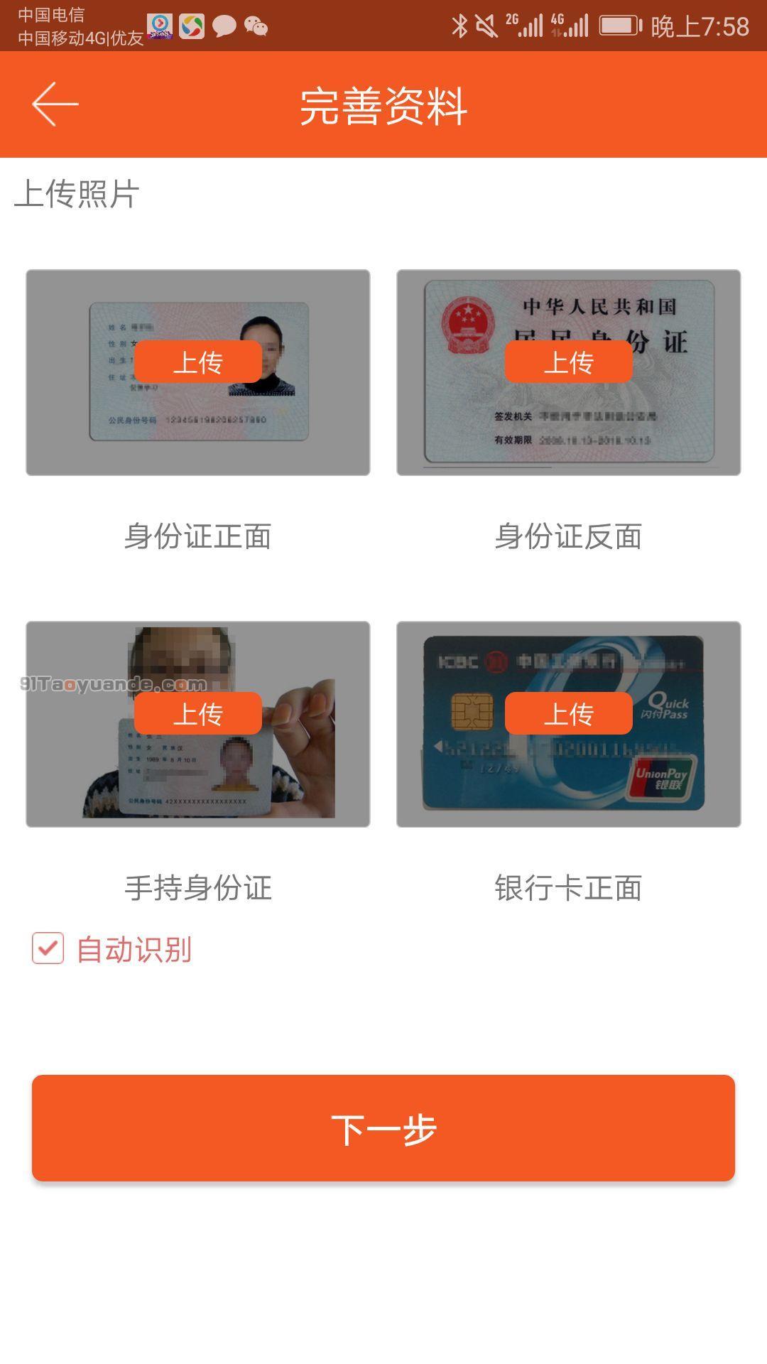 安收宝POS机注册激活及刷卡流程 第7张