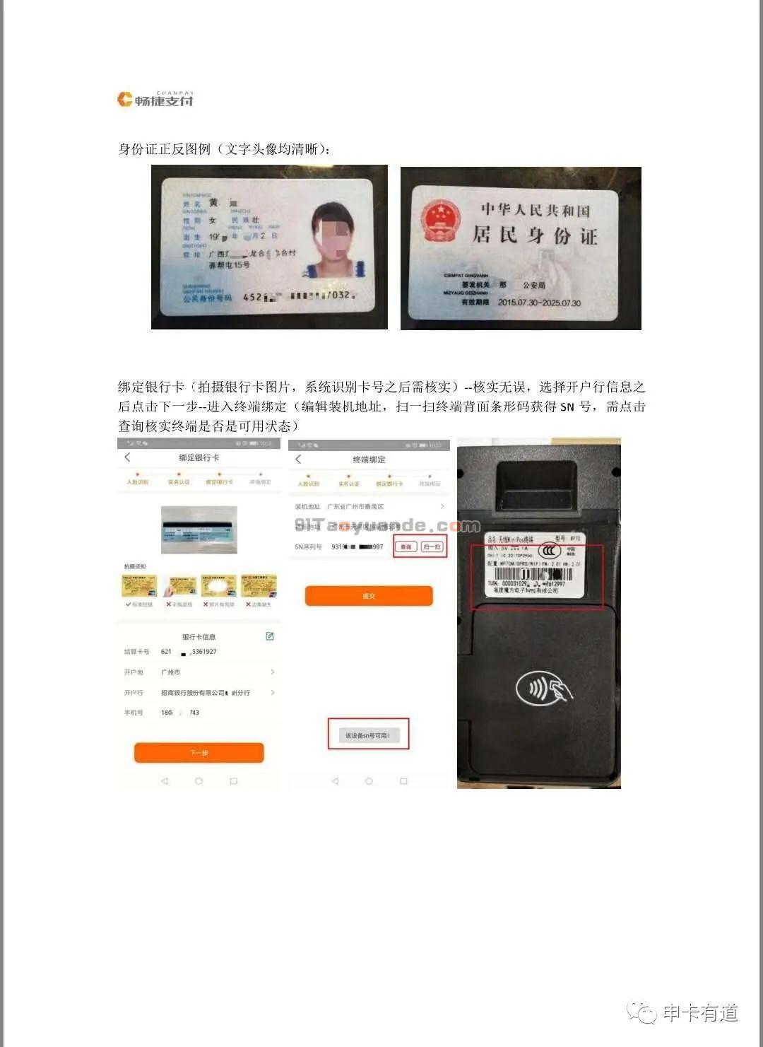 银客通pos机自主注册教程 第3张
