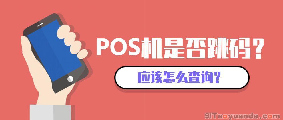 颐支付电签POS机:怎么查POS机是否跳码? 第1张