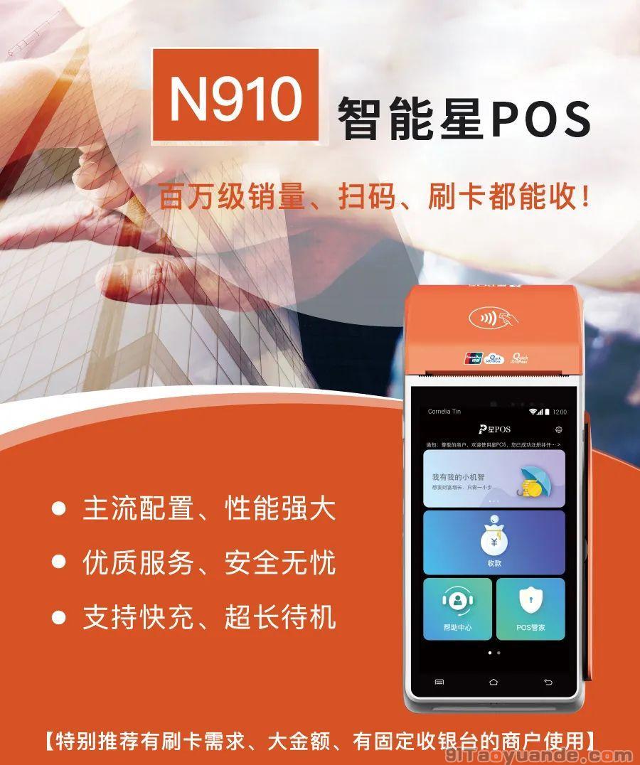 星POS机N910产品介绍