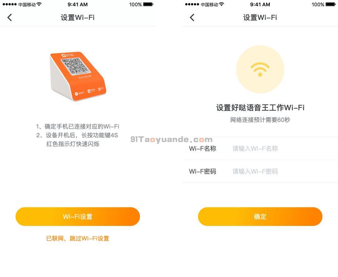 好哒语音王Y503播报语音设置【教程】