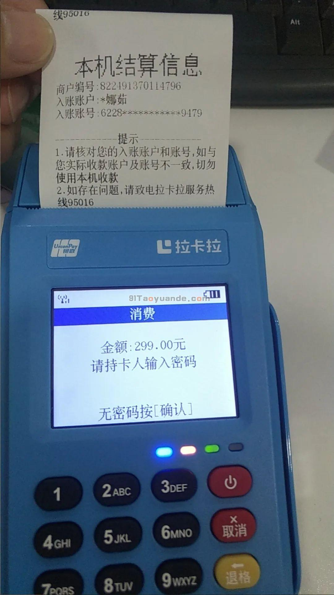 拉卡拉传统大pos机注册流程 第18张