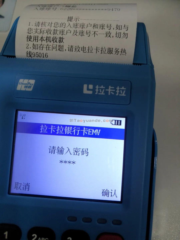 拉卡拉传统大pos机注册流程 第17张