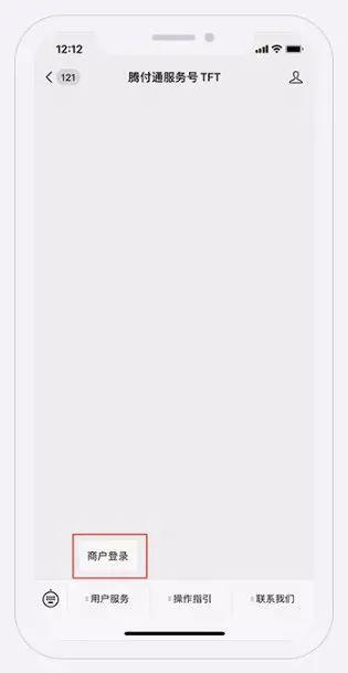 腾付通电签/大pos机注册激活流程 第5张